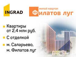 ЖК «Филатов луг» Квартиры от 2,4 млн рублей. Лоджии.